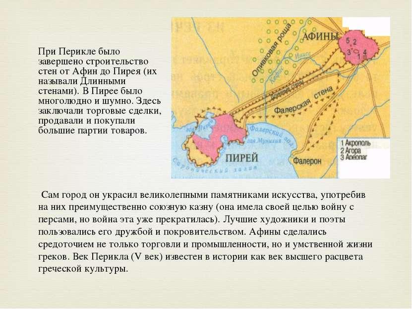 При Перикле было завершено строительство стен от Афин до Пирея (их называли Д...