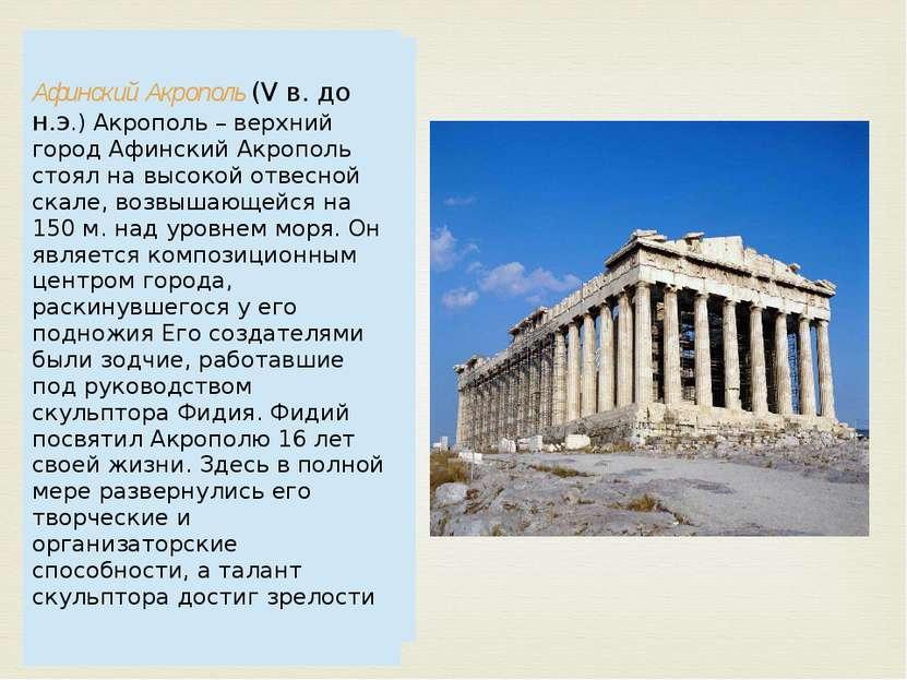 Афинский Акрополь(V в. до н.э.) Акрополь – верхний город Афинский Акрополь ст...