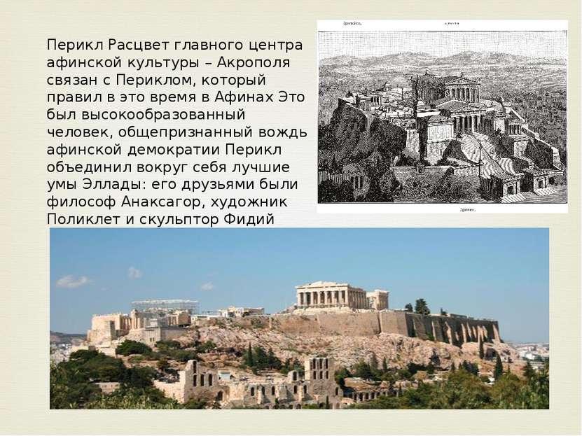 Перикл Расцвет главного центра афинской культуры – Акрополя связан с Периклом...