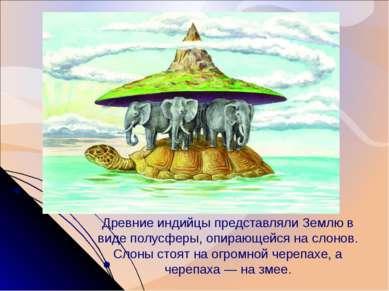1вопрос: Как выглядела Земля в представлении древних людей? Древние индийцы п...