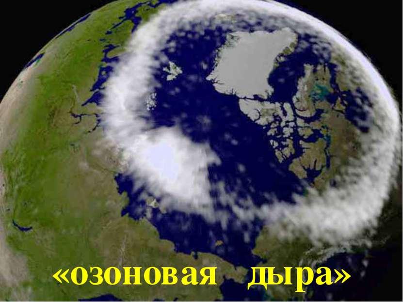 «озоновая дыра»