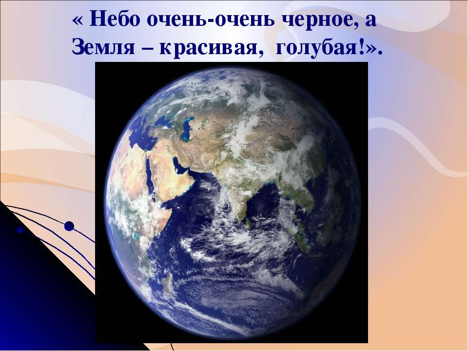 « Небо очень-очень черное, а Земля – красивая, голубая!».