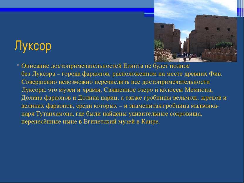 Луксор Описание достопримечательностей Египта не будет полное безЛуксора– г...