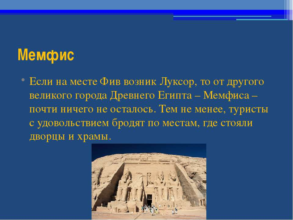 Мемфис Если на месте Фив возник Луксор, то от другого великого города Древнег...
