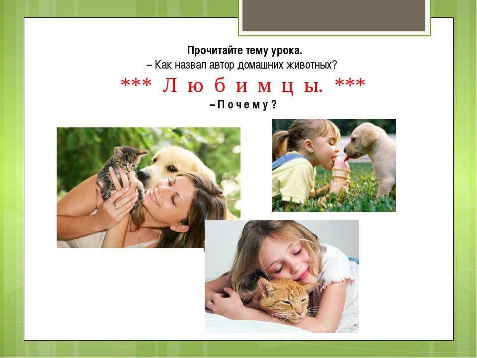 Прочитайте тему урока. – Как назвал автор домашних животных? *** Л ю б и м ц ...