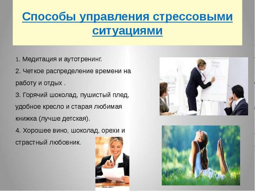 Способы управления стрессовыми ситуациями 1. Медитация и аутотренинг. 2. Четк...