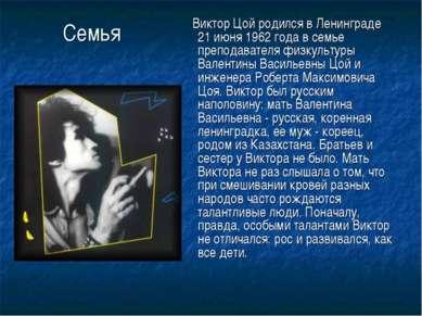 Семья Виктор Цой родился в Ленинграде 21 июня 1962 года в семье преподавателя...