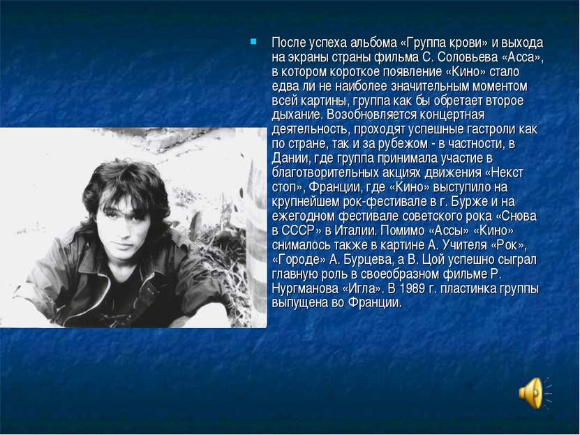 После успеха альбома «Группа крови» и выхода на экраны страны фильма С. Солов...