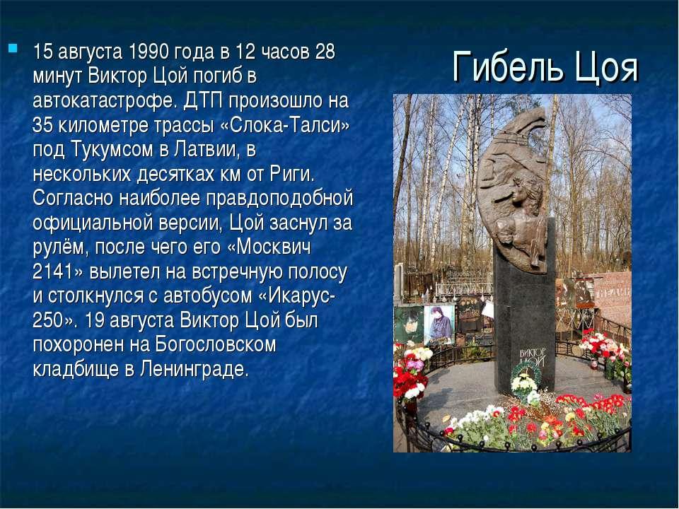 Гибель Цоя 15 августа 1990 года в 12 часов 28 минут Виктор Цой погиб в автока...
