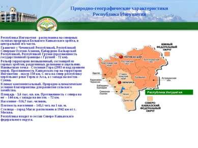 Республика Ингушетия - расположена на северных склонах предгорья Большого Кав...
