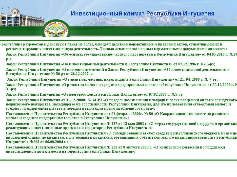 Инвестиционный климат Республики Ингушетия В республике разработан и действую...