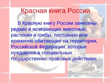 Красная книга России В Красную книгу России занесены редкие и исчезающие живо...