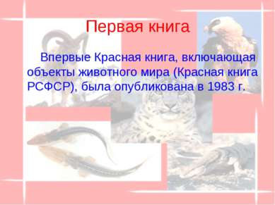 Первая книга Впервые Красная книга, включающая объекты животного мира (Красна...