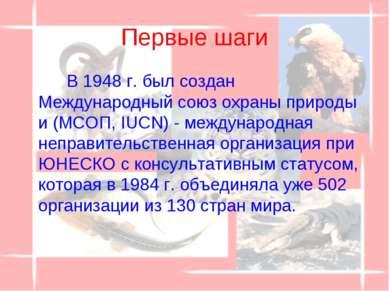 Первые шаги В 1948 г. был создан Международный союз охраны природы и (МСОП, I...