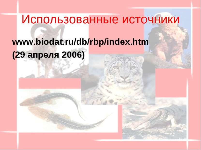 Использованные источники www.biodat.ru/db/rbp/index.htm (29 апреля 2006)