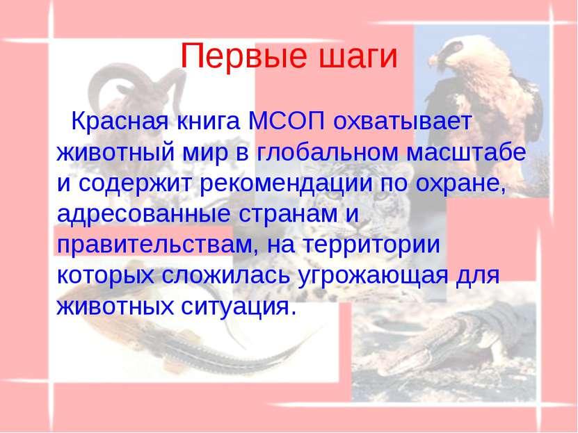 Первые шаги Красная книга МСОП охватывает животный мир в глобальном масштабе ...