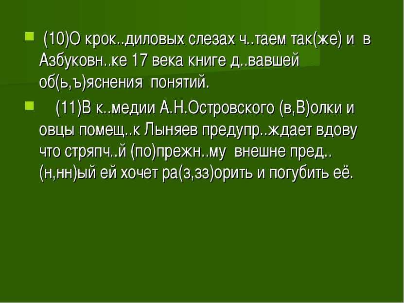 (10)О крок..диловых слезах ч..таем так(же) и в Азбуковн..ке 17 века книге д.....