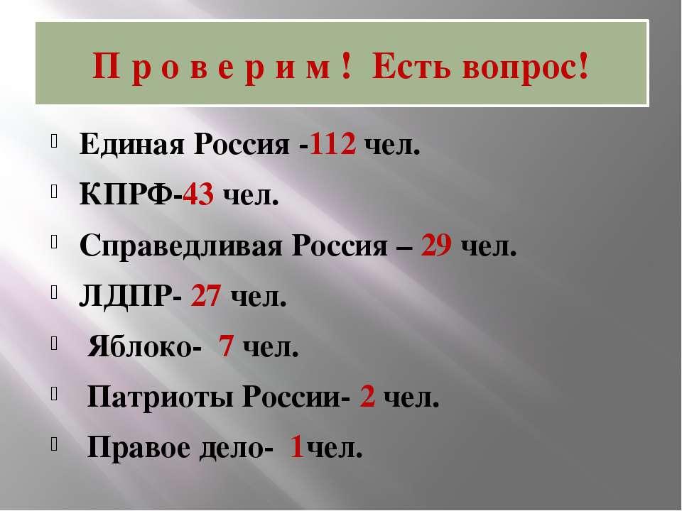 П р о в е р и м ! Есть вопрос! Единая Россия -112 чел. КПРФ-43 чел. Справедли...