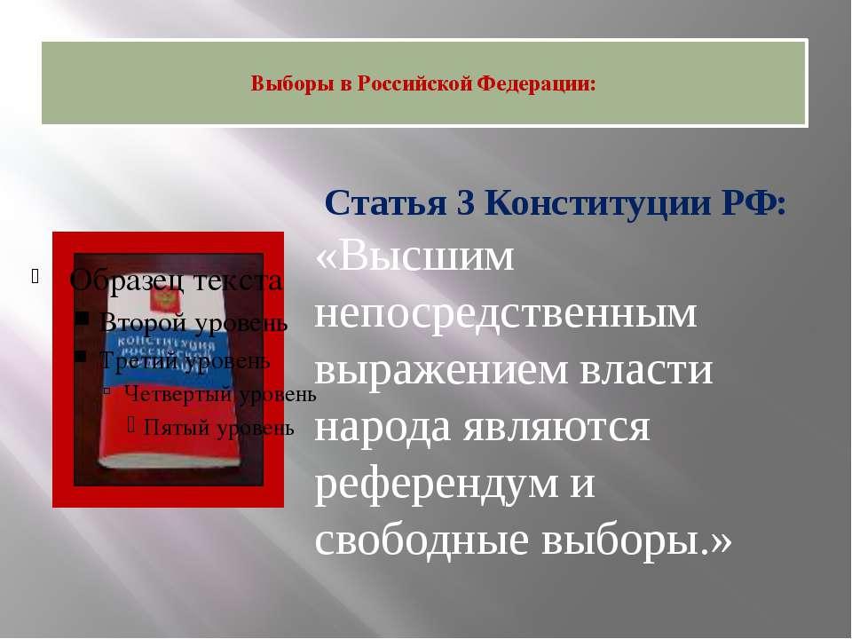 Выборы в Российской Федерации: Статья 3 Конституции РФ: «Высшим непосредствен...