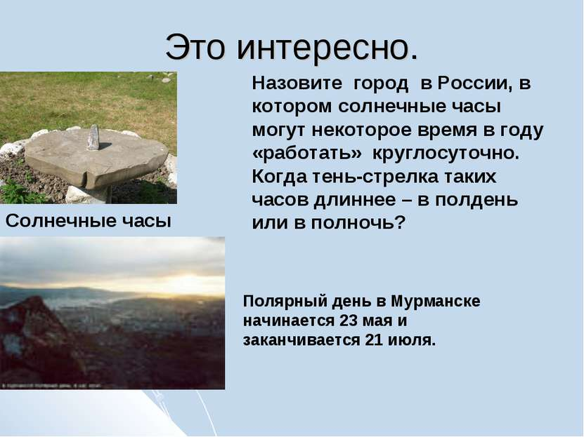 Это интересно. Солнечные часы Назовите город в России, в котором солнечные ча...