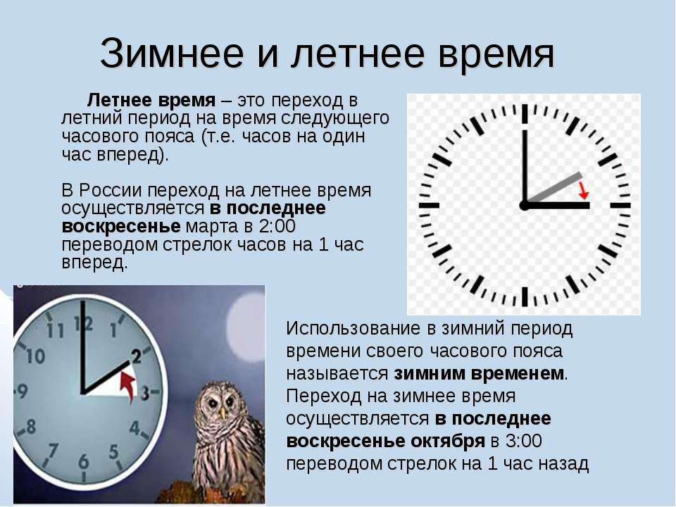 Зимнее и летнее время Летнее время – это переход в летний период на время сле...