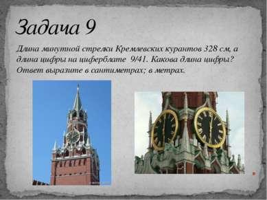 Задача 9 Длина минутной стрелки Кремлевских курантов 328 см, а длина цифры на...
