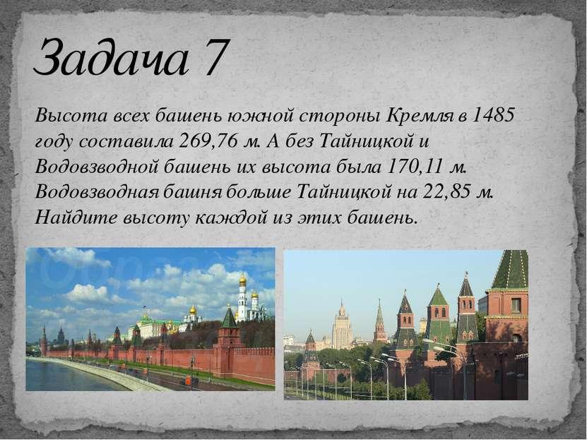 Высота всех башень южной стороны Кремля в 1485 году составила 269,76 м. А без...