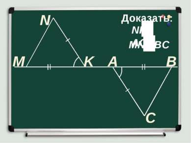 Доказать: MN BC M N K A C B NK AC