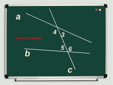 а b c 5 3 Накрест лежащие 4 6