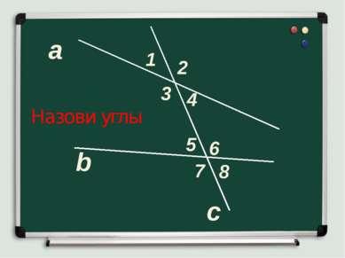 а b c 1 2 8 7 6 5 4 3 Назови углы