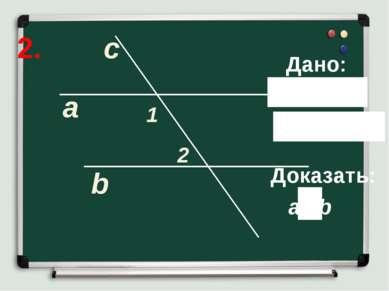 2. а b c 1 2 Дано: Доказать: a b