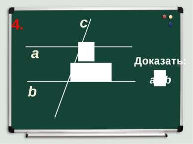4. а b c Доказать: a b