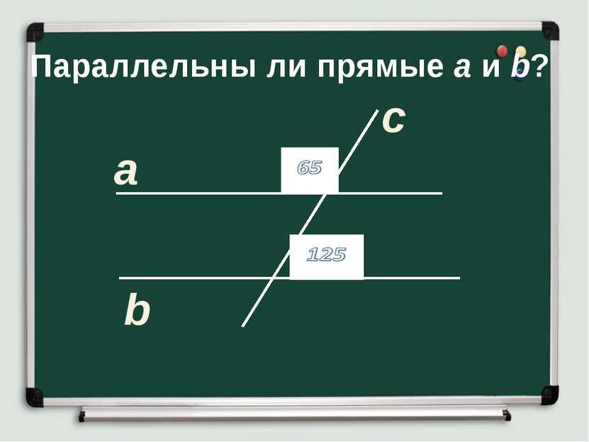 а b c Параллельны ли прямые а и b?