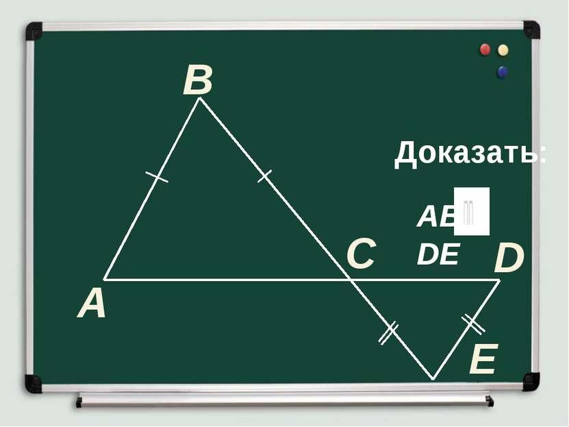 A B C Доказать: D AB DE E