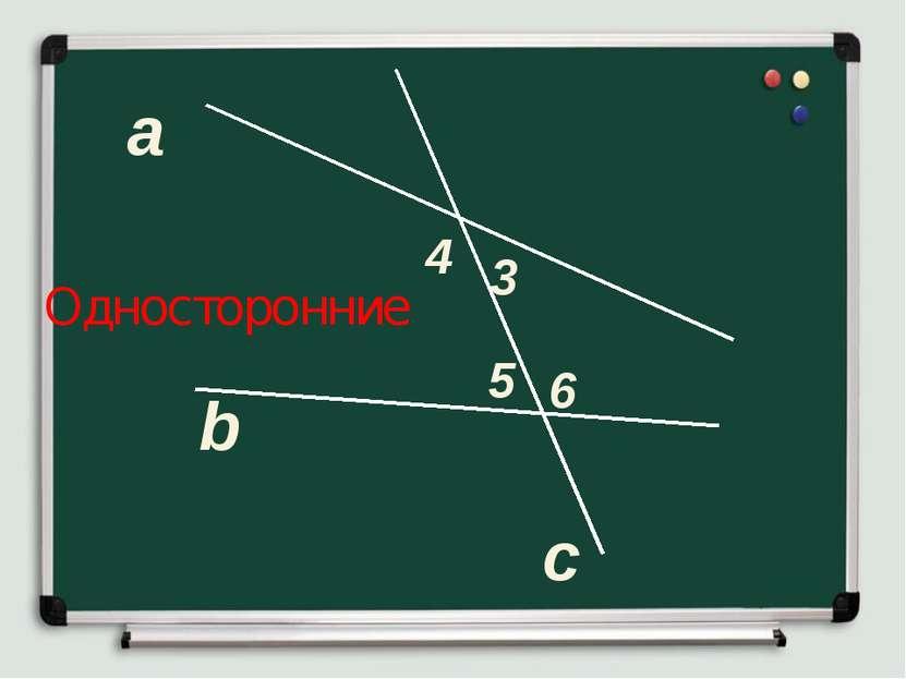 а b c 6 5 4 3 Односторонние
