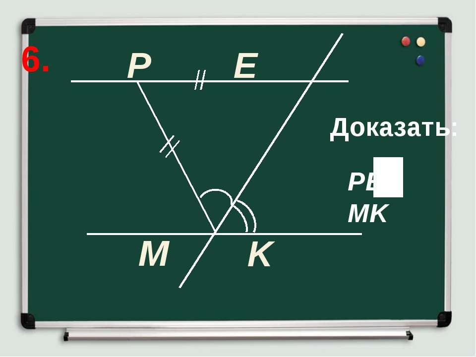 6. P E K Доказать: M PE MK