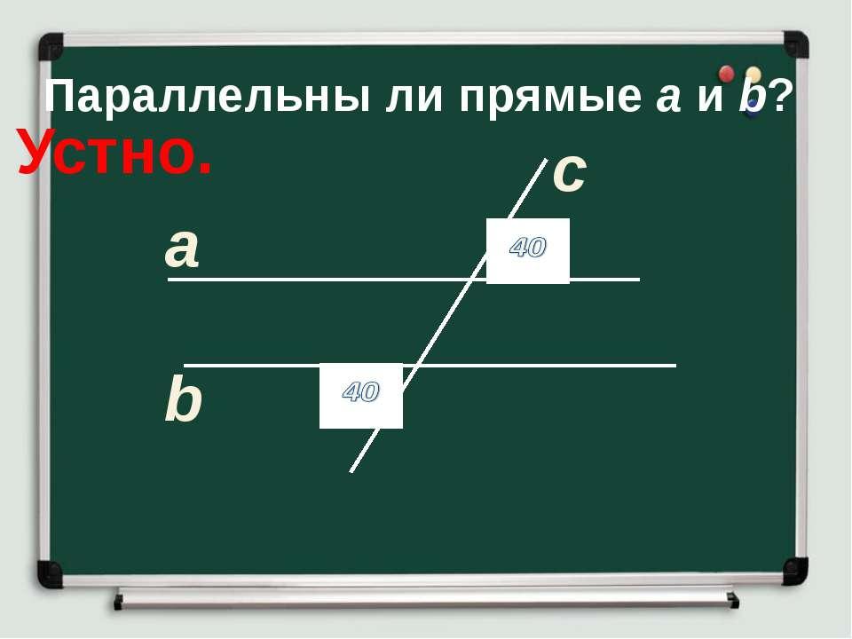 Устно. а b c Параллельны ли прямые а и b?