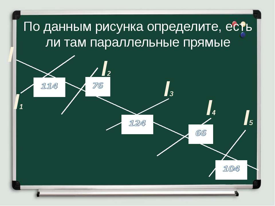 По данным рисунка определите, есть ли там параллельные прямые l l1 l2 l3 l4 l5