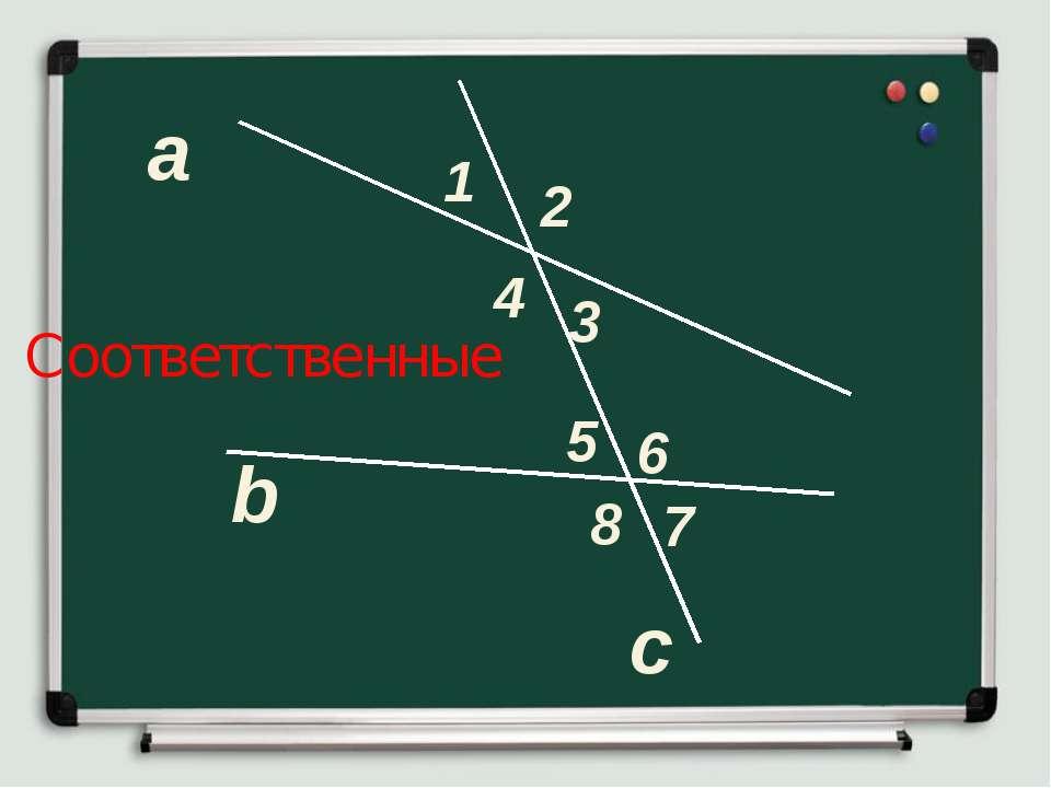 а b c 1 2 8 7 6 5 4 3 Соответственные