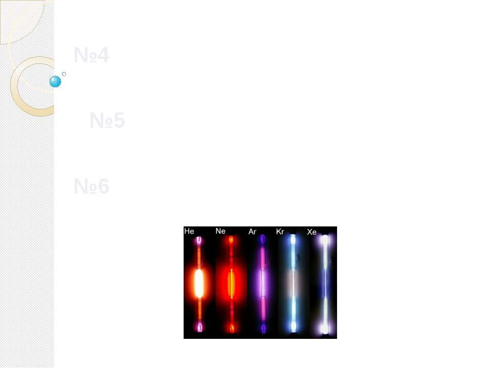 №4 №5 №6