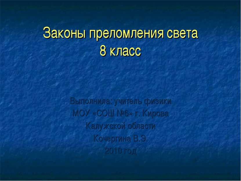 Законы преломления света 8 класс Выполнила: учитель физики МОУ «СОШ №6» г. Ки...