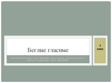 Выполнила Кондратенко Надежда Алексеевна, учитель русского языка и литературы...