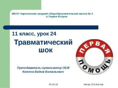 МБОУ Зареченская средняя общеобразовательная школа № 2 п.Тоцкое Второе 11 кла...