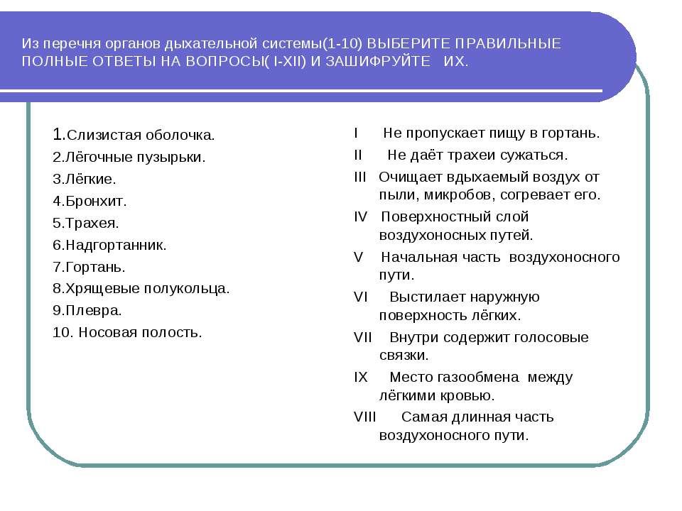 Из перечня органов дыхательной системы(1-10) ВЫБЕРИТЕ ПРАВИЛЬНЫЕ ПОЛНЫЕ ОТВЕТ...
