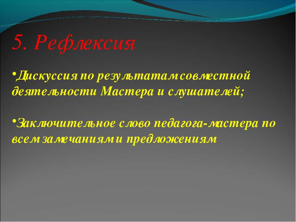 5. Рефлексия Дискуссия по результатам совместной деятельности Мастера и слуша...
