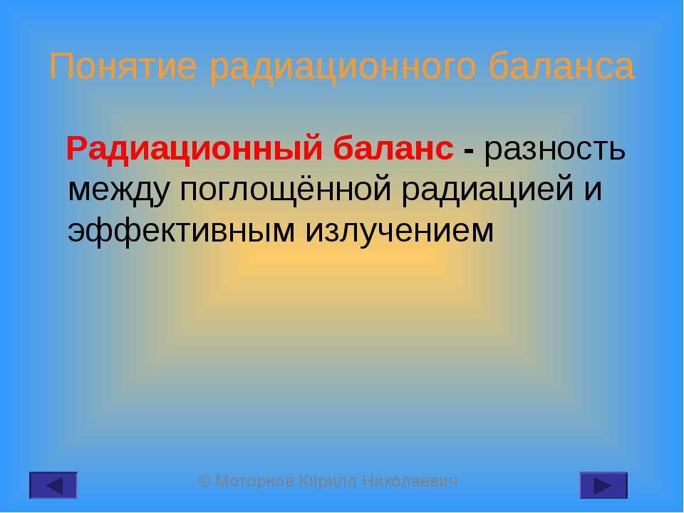 Понятие радиационного баланса Радиационный баланс - разность между поглощённо...