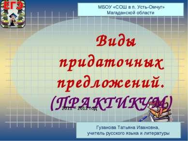 Виды придаточных предложений. (ПРАКТИКУМ) 2011 – 2012 год МБОУ «СОШ в п. Усть...