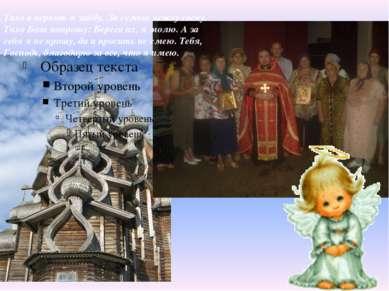 Тихо в церковь я зайду. За семью зажгу свечу. Тихо Бога попрошу: Береги их, я...