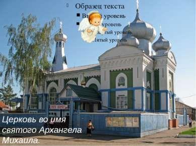 Церковь во имя святого Архангела Михаила.