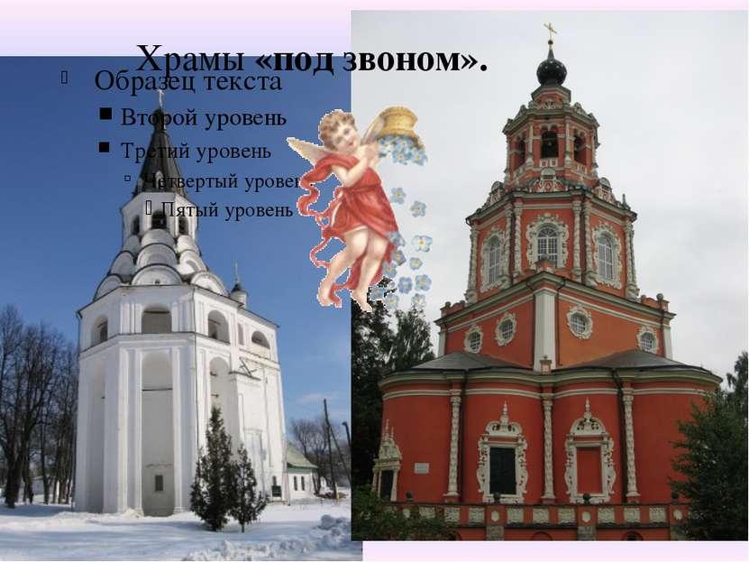 Храмы «под звоном».